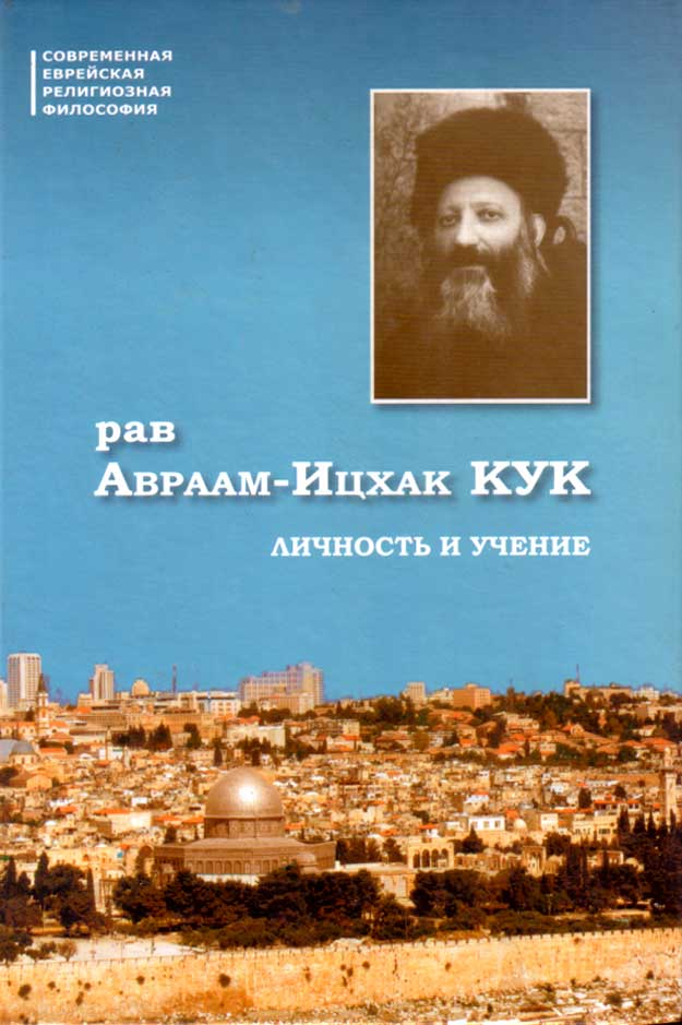 Cover image for Рав Авраам-Ицхак Кук